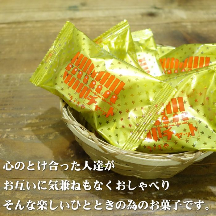 おちゃべりの場にピッタリな焼き菓子チャット