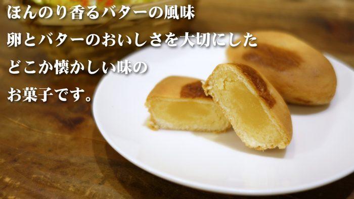 ほんのり香る優しいバターの風味の焼き菓子