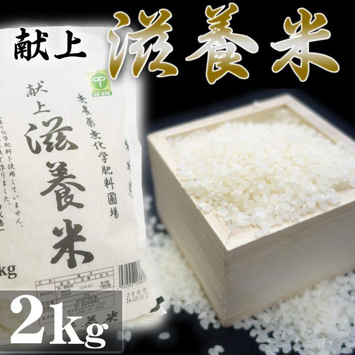 自然農法米 献上 滋養米