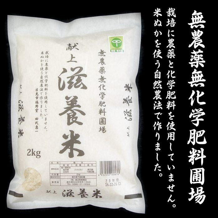 無農薬無化学肥料 滋養米