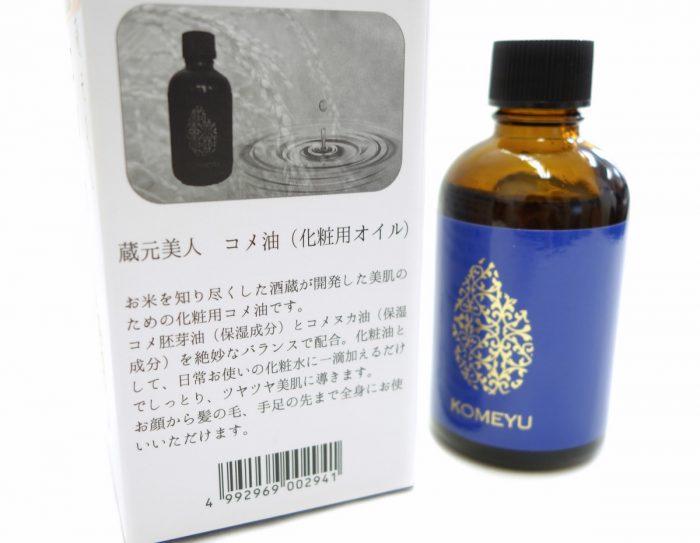 コメ油 化粧用オイル-3