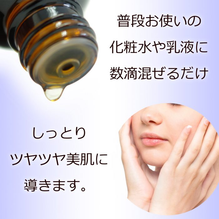 コメ油 化粧用オイル-4