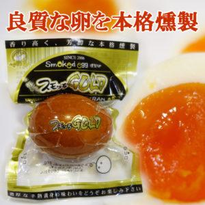 半熟卵の本格燻製