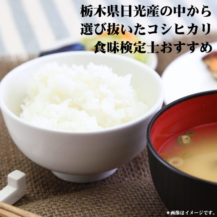 日光産の米の中から選び抜いたコシヒカリ
