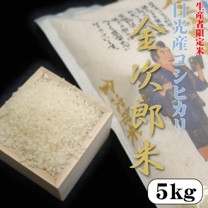 日光産コシヒカリ 金次郎米