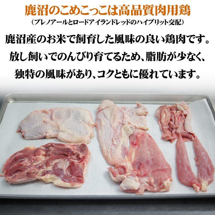 こめこっこは高品質肉用鶏