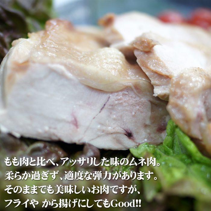 さっぱり味わいのムネ肉