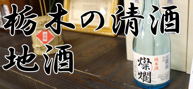 清酒・日本酒