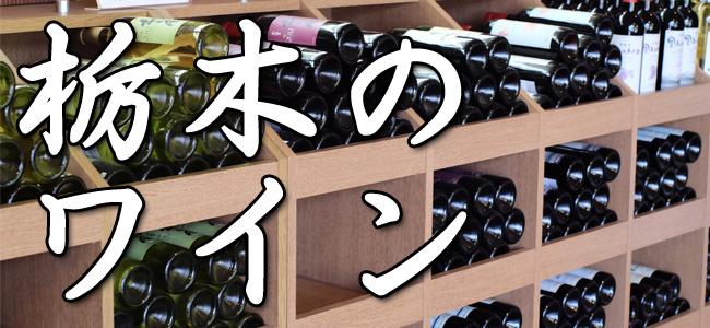 栃木のワイン