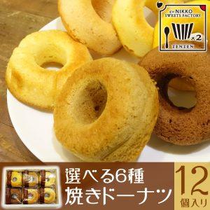 選べる6種 焼きドーナッツ 12個入り