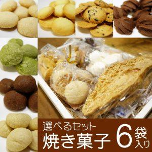 選べる焼き菓子6袋入り