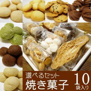 選べる焼き菓子10袋入り