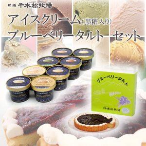 千本松牧場のアイスクリームとブルーベリータルトセット (黒糖入りセット)