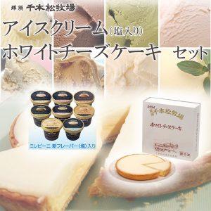 千本松牧場のアイスクリームとホワイトチーズケーキセット (塩入りセット)