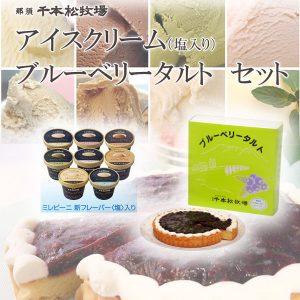 千本松牧場のアイスクリームとブルーベリータルトセット (塩入りセット)