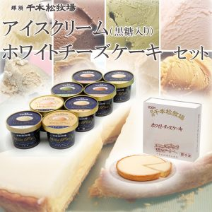 千本松牧場のアイスクリームとホワイトチーズケーキセット (黒糖入りセット)