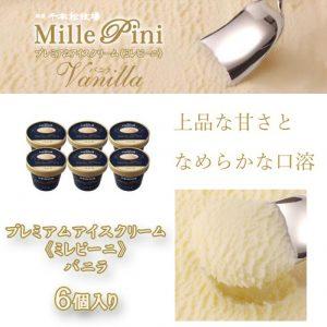 千本松牧場のアイスクリーム 「ミレピーニ」 バニラ 6個セット