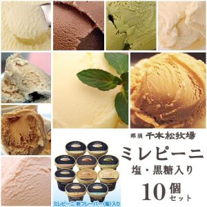 千本松牧場のアイスクリーム 「ミレピーニ」 10個セット (塩・黒糖入りセット)