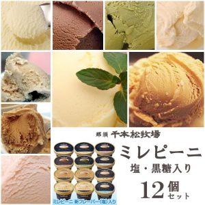 千本松牧場のアイスクリーム 「ミレピーニ」 12個セット (塩・黒糖入りセット)