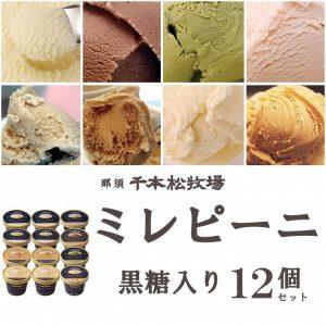 千本松牧場のアイスクリーム 「ミレピーニ」 12個セット (黒糖入りセット)