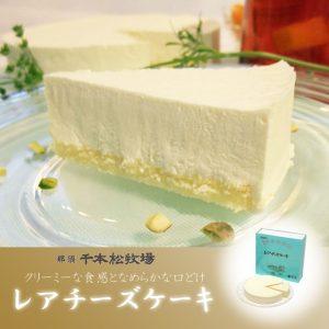 千本松牧場の レアチーズケーキ