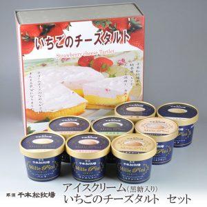 千本松牧場のアイスクリームといちごのチーズタルト (黒糖入りセット)