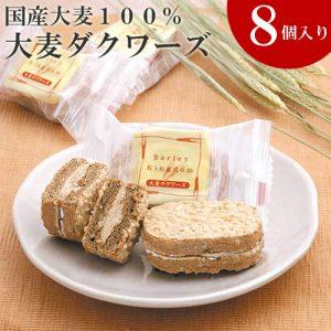 栃木県産二条大麦 大麦ダクワーズ 12個