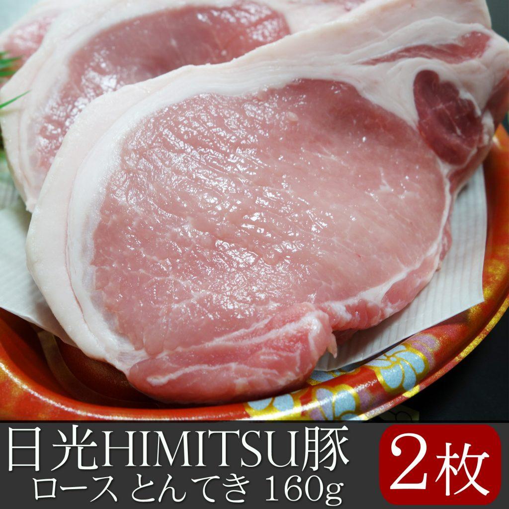 日光HIMITSU豚 ロース とんてき 160g×2枚