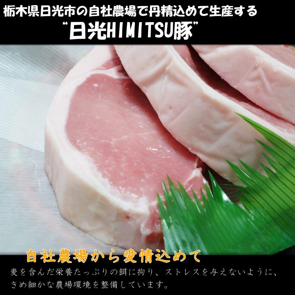 栃木県日光市の自社農場で丹精込めて生産する豚肉 日光HIMITSU豚
