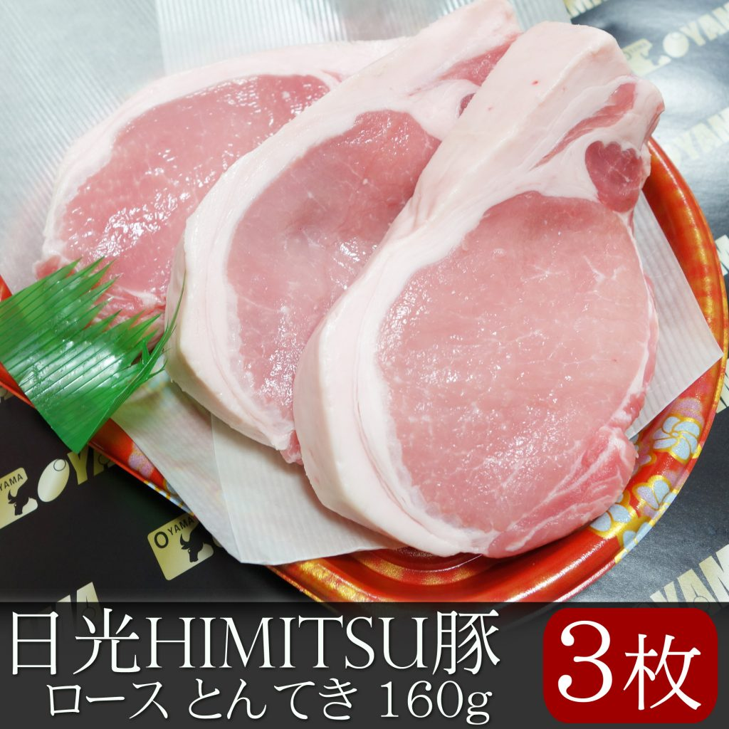 日光HIMITSU豚 ロース とんてき 160g×3枚