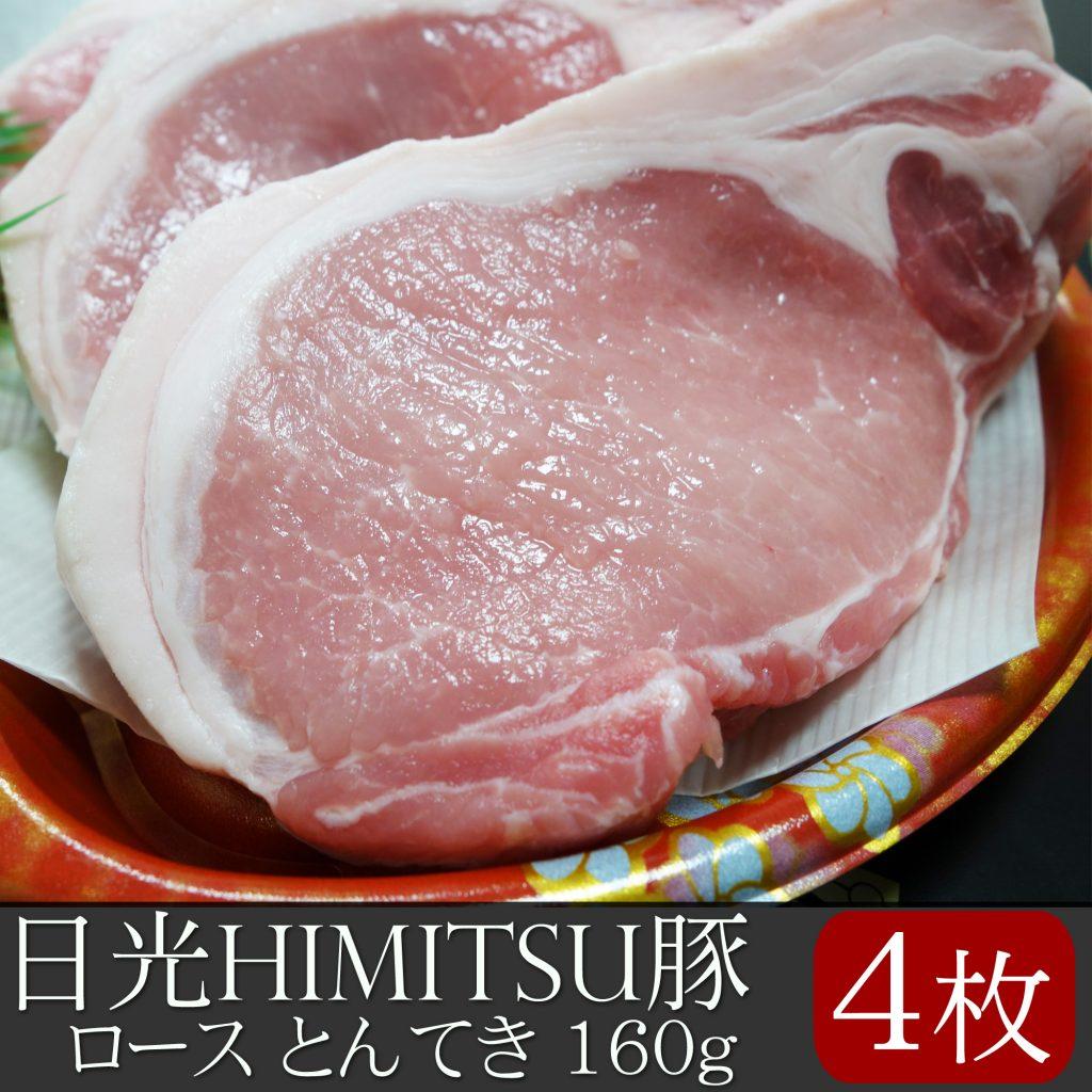 日光HIMITSU豚 ロース とんてき 160g×4枚