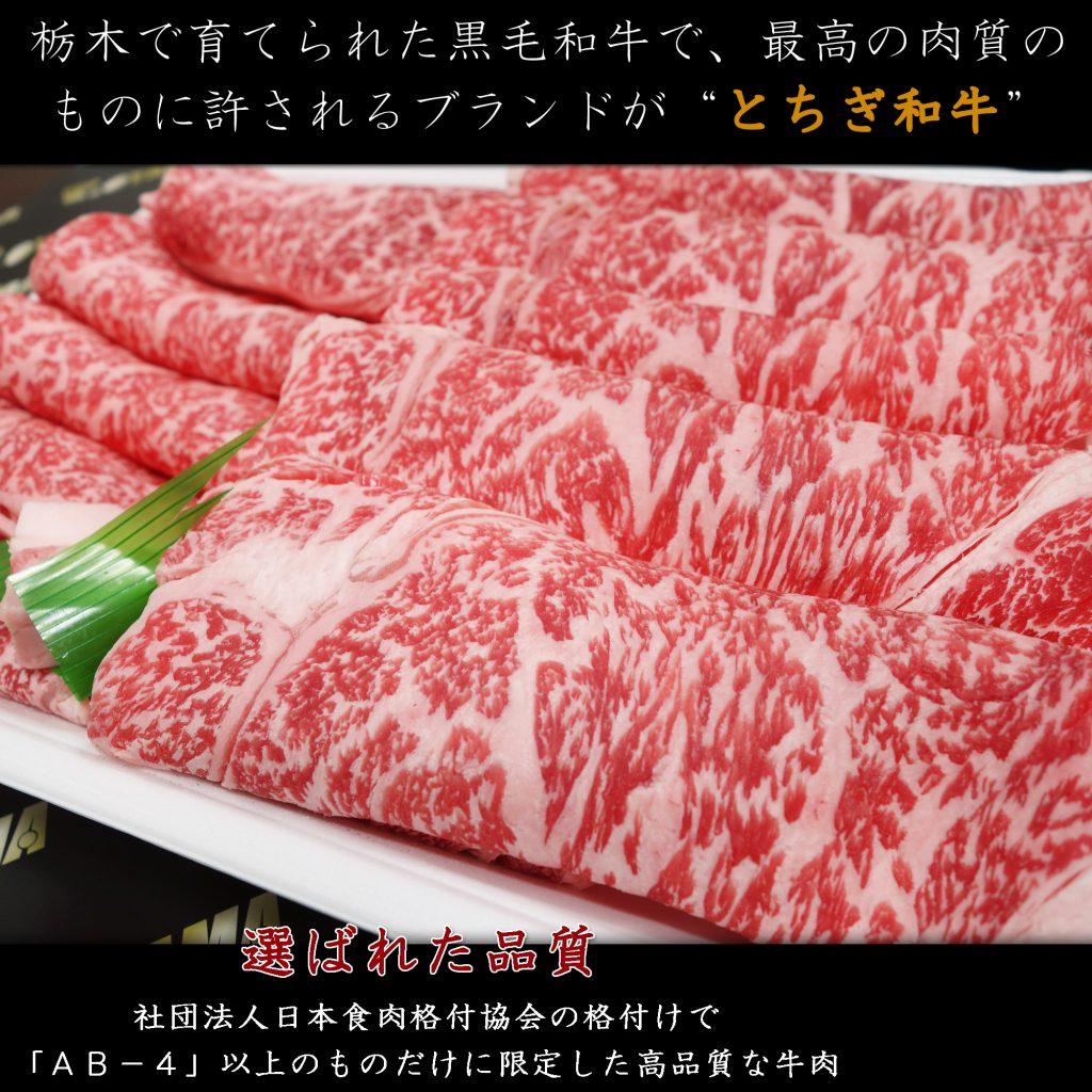 選ばれた品質のブランド牛