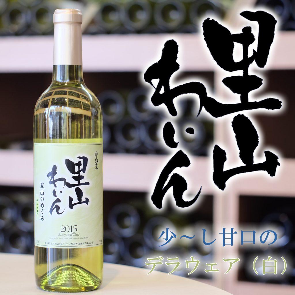 里山ワイン デラウェア 白