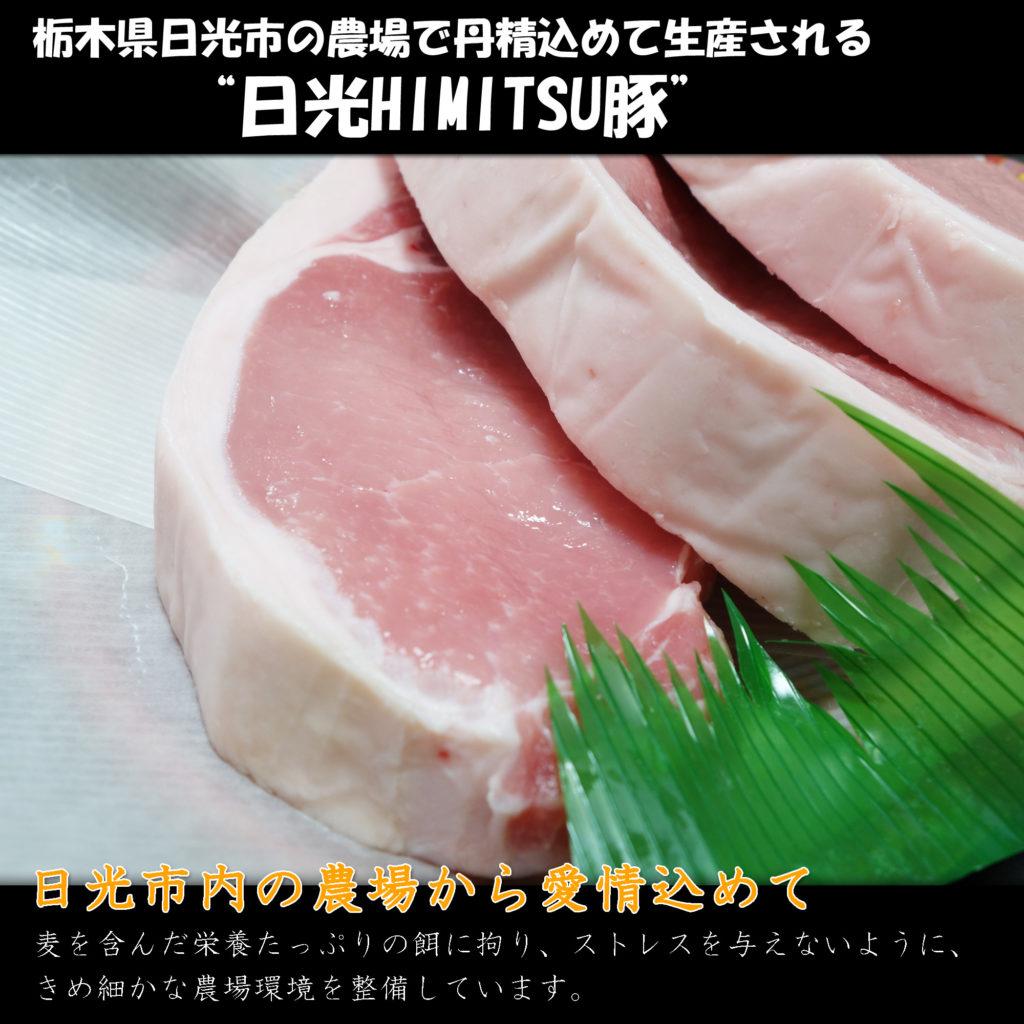 栃木県日光市の農場で丹精込めて生産される豚肉 日光HIMITSU豚