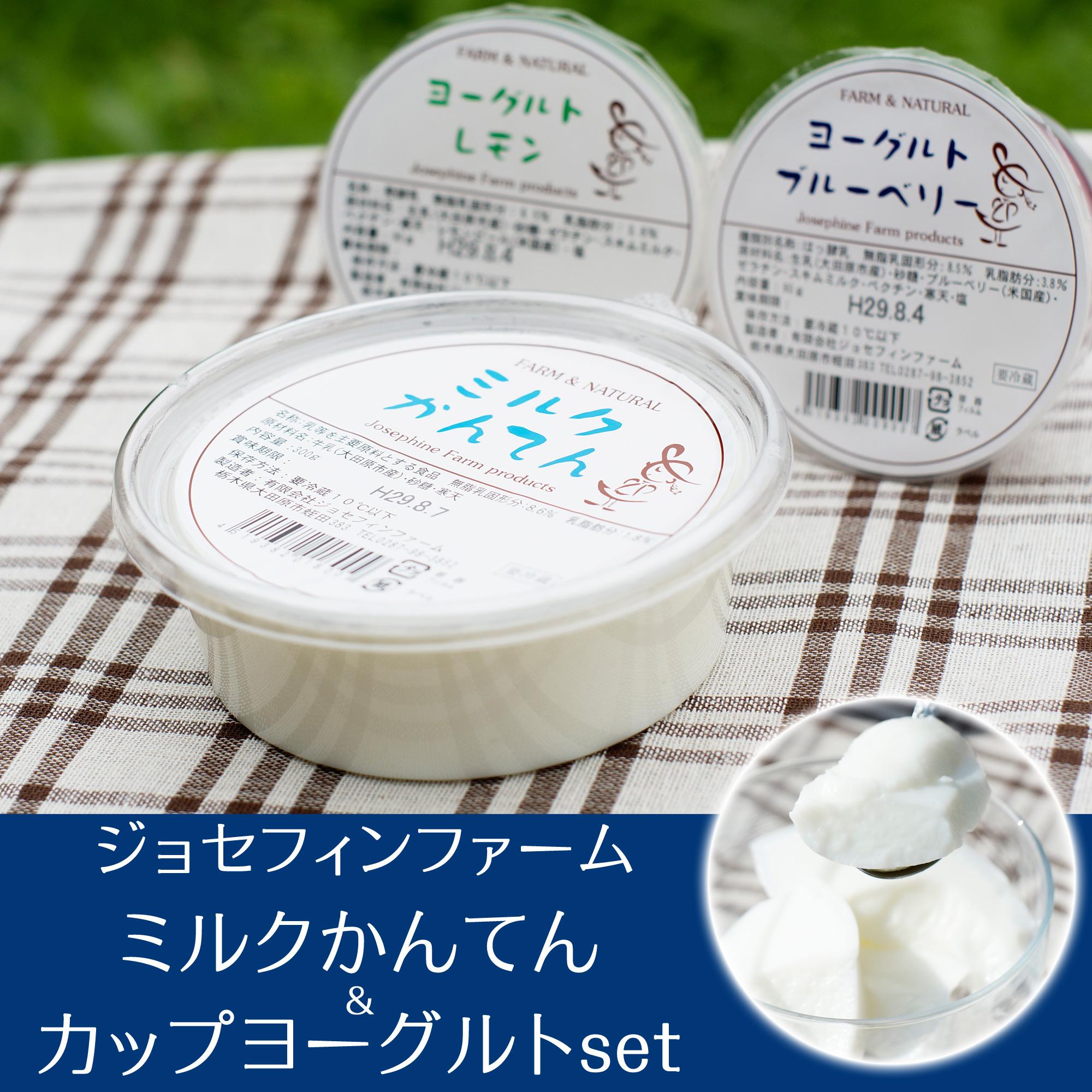 ジョセフィンファーム ミルクかんてん&カップヨーグルトセット