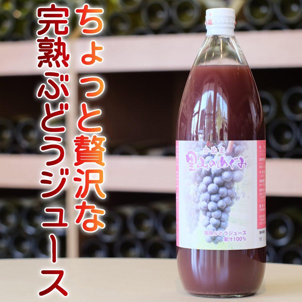 かぬま 里山のめぐみ 完熟ぶどうジュース