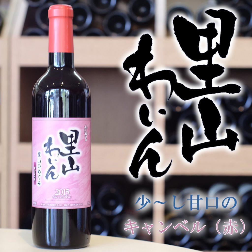 里山ワイン キャンベル 赤