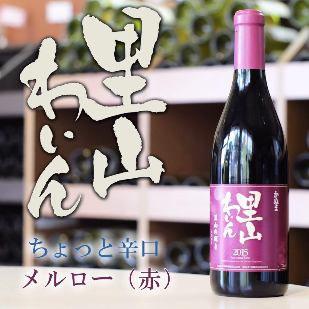 里山ワイン メルロー (赤)