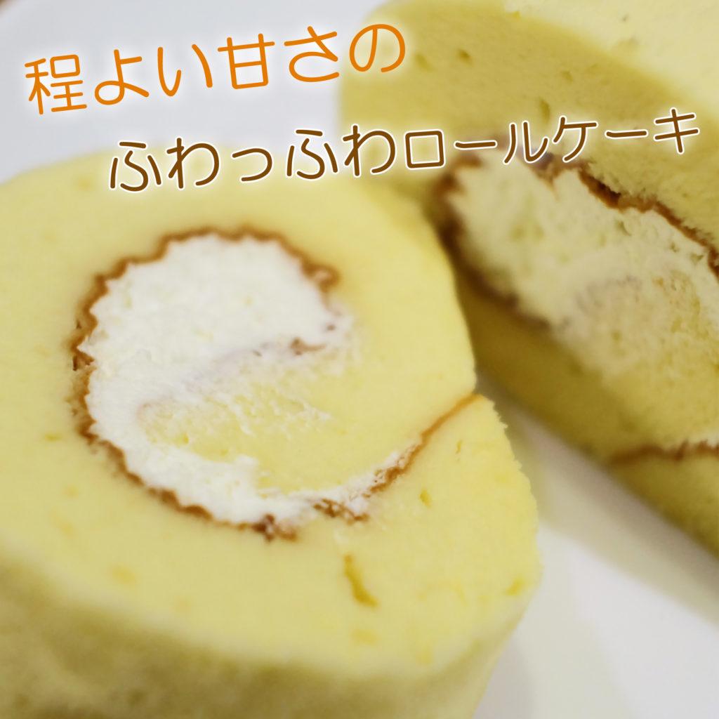 程よい甘さのロールケーキ
