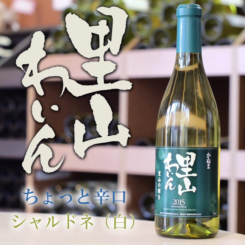 里山ワイン シャルドネ (白)