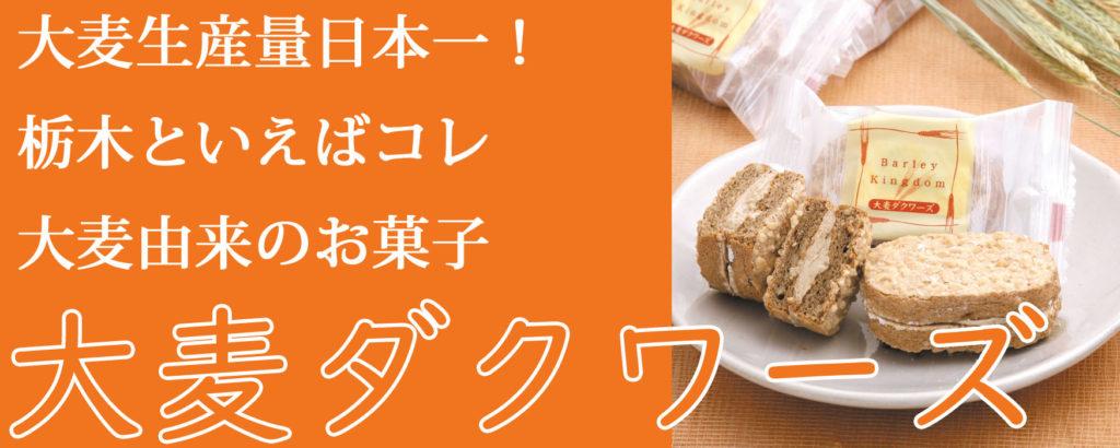 大麦由来のお菓子「大麦ダクワーズ」