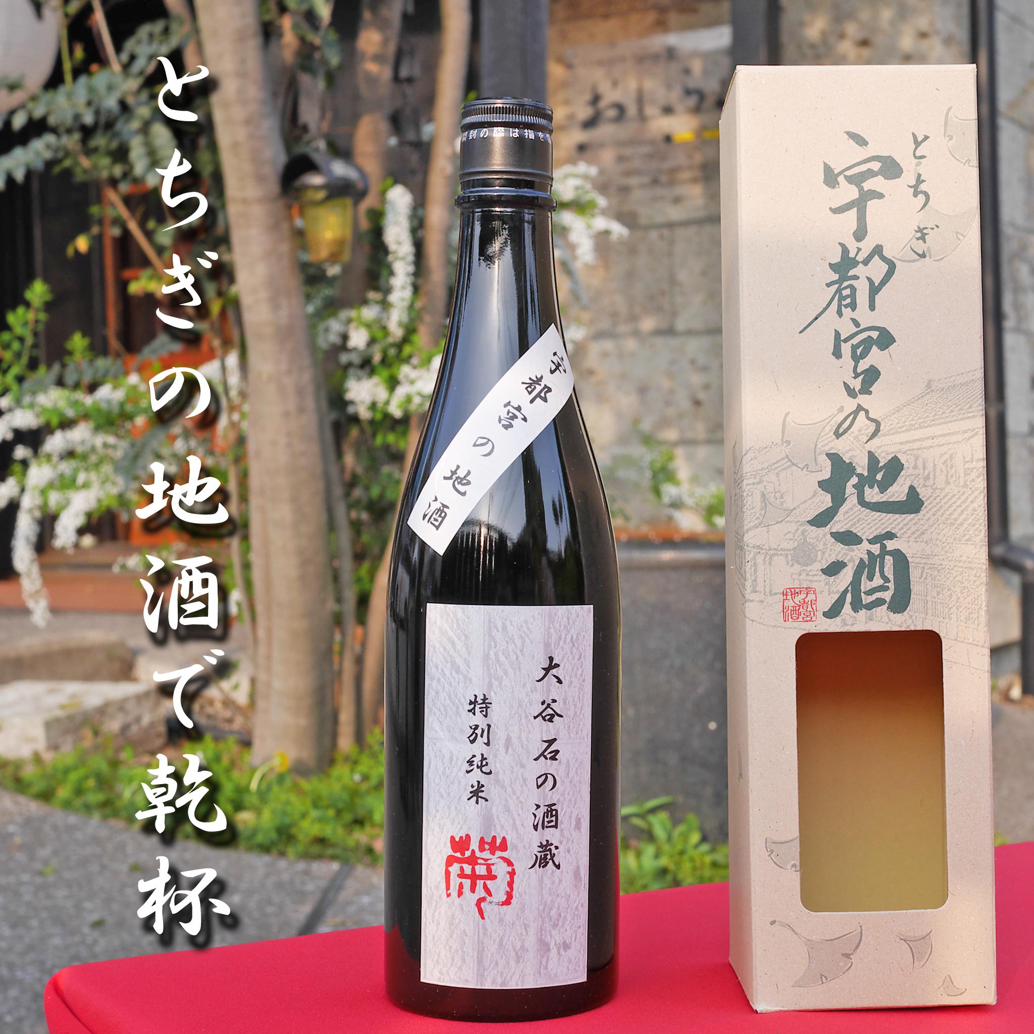 宇都宮 地酒 大谷石酒造 特別純米