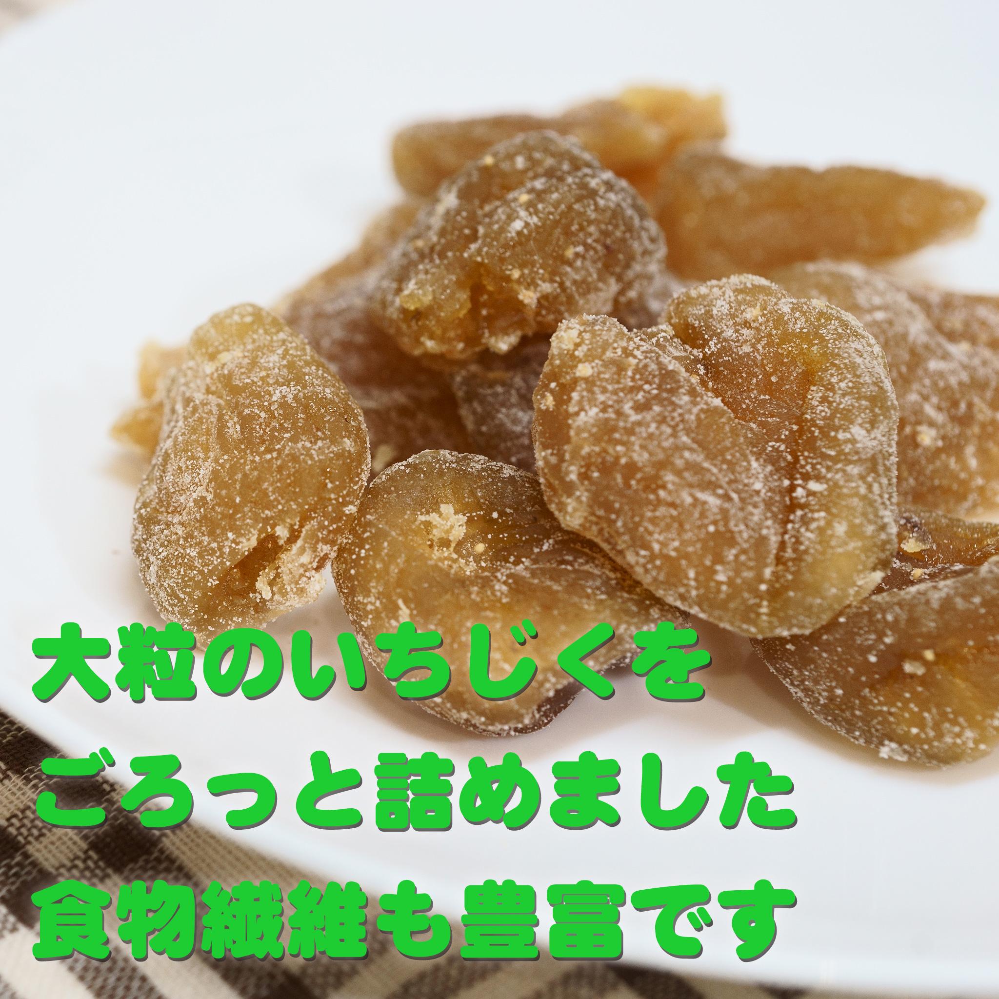いちじくの甘納豆 お土産 ドライフルーツ