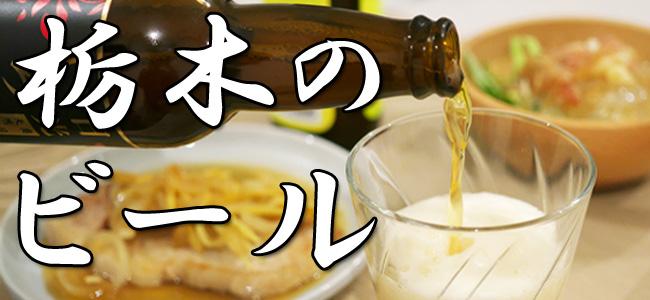 栃木のビール